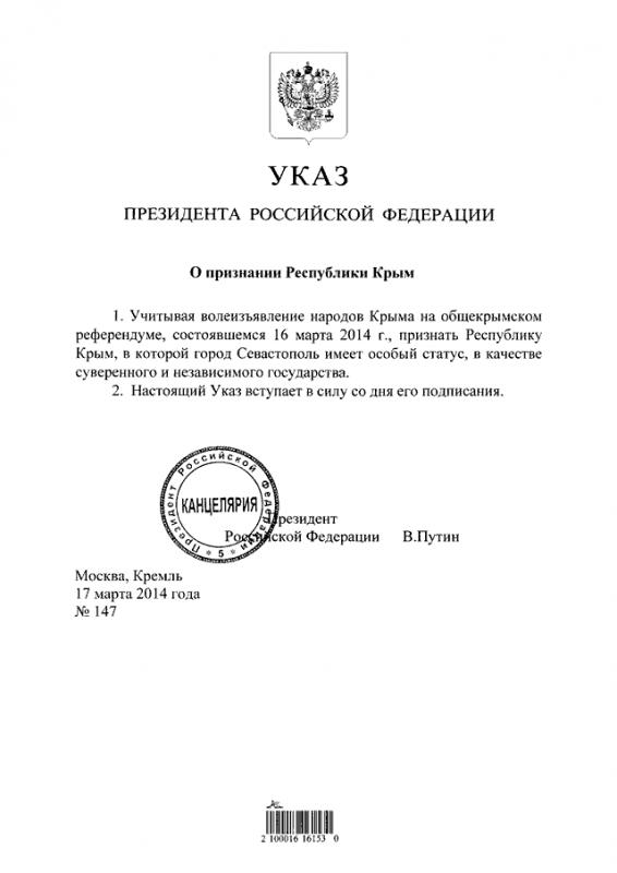 указ президента РФ «О признании Республики Крым»