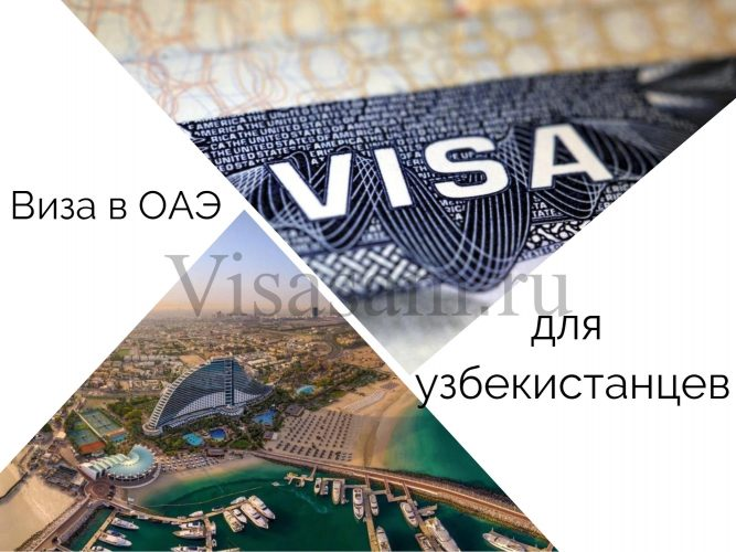Нужна ли виза в ОАЭ для граждан Узбекистана