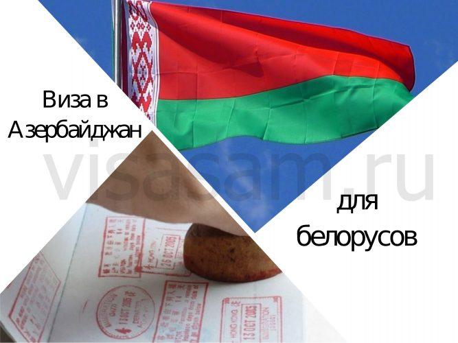 виза в Азербайджан для белорусов