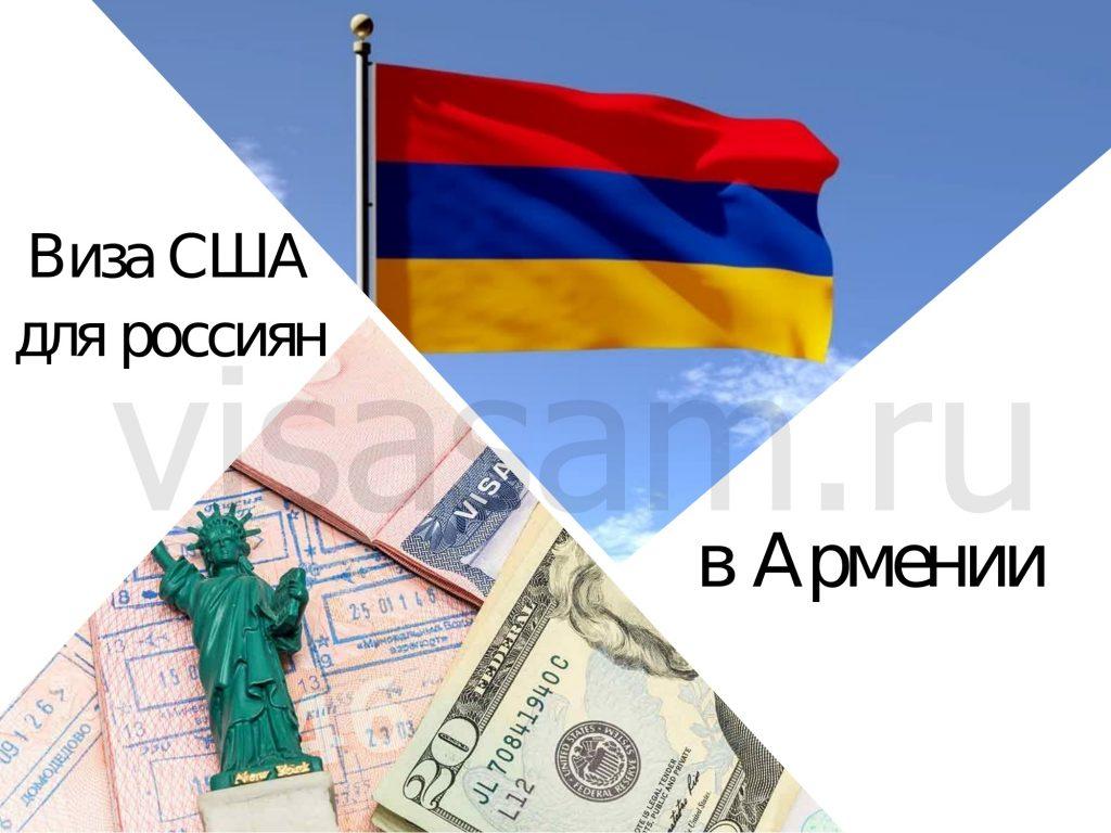 Оформление визы в США в Ереване в Армении