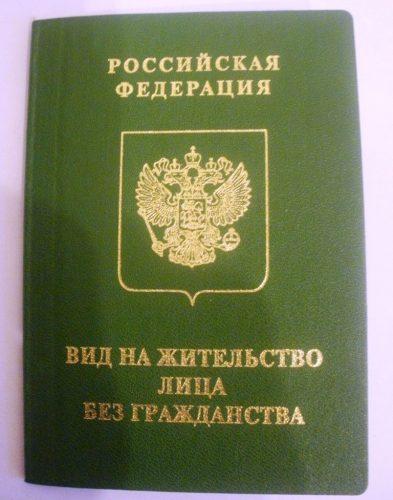 вид на жительство лица без гражданства РФ