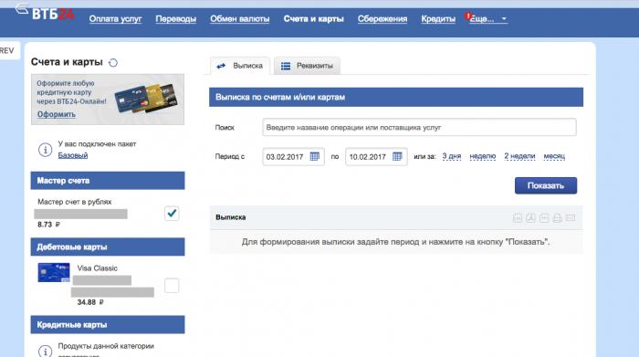 Выписка по счету в интернет-банке ВТБ