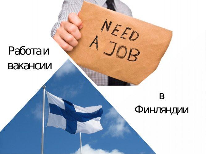 Трудоустройство в Финляндии