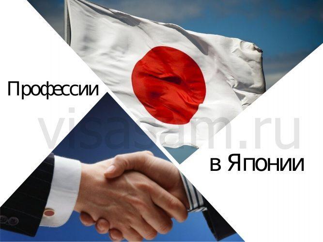 Профессии в Японии