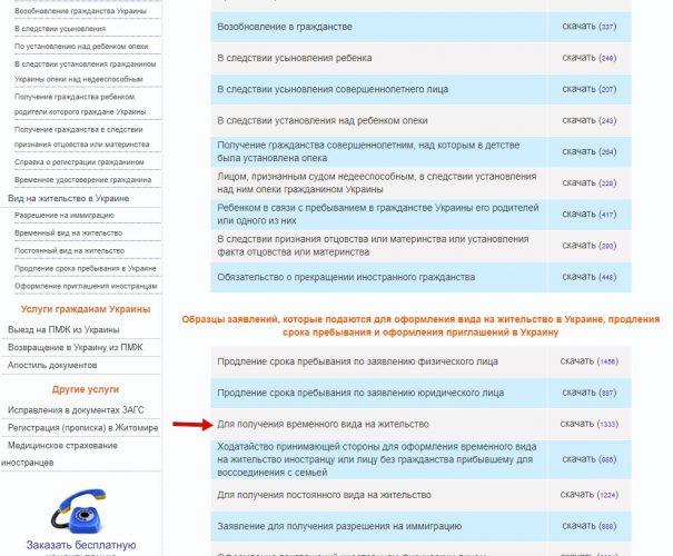 Скриншот сайта ds.zt.ua