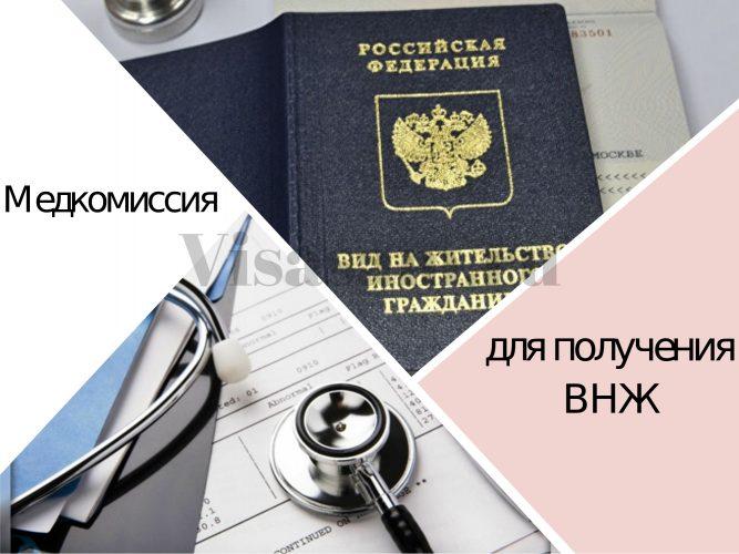 Где пройти медкомиссию для получения вида на жительство в Москве и Санкт-Петербурге