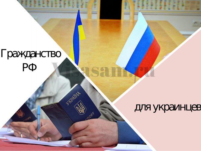 Как гражданину Украины получить российский паспорт