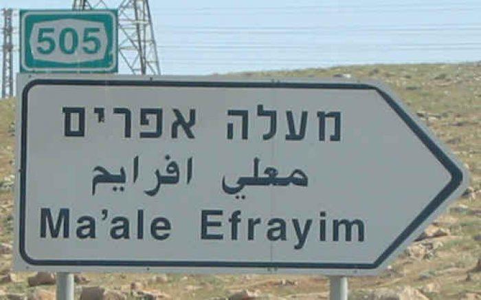 Указатель в Израиле