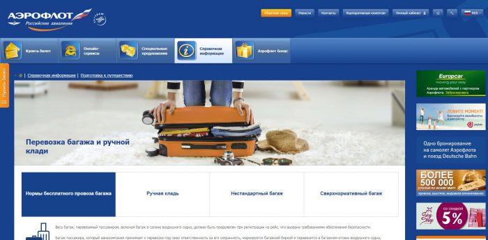 Скриншот сайта aeroflot