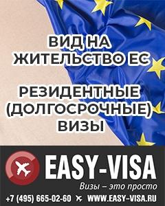 эмиграция в европейские страны