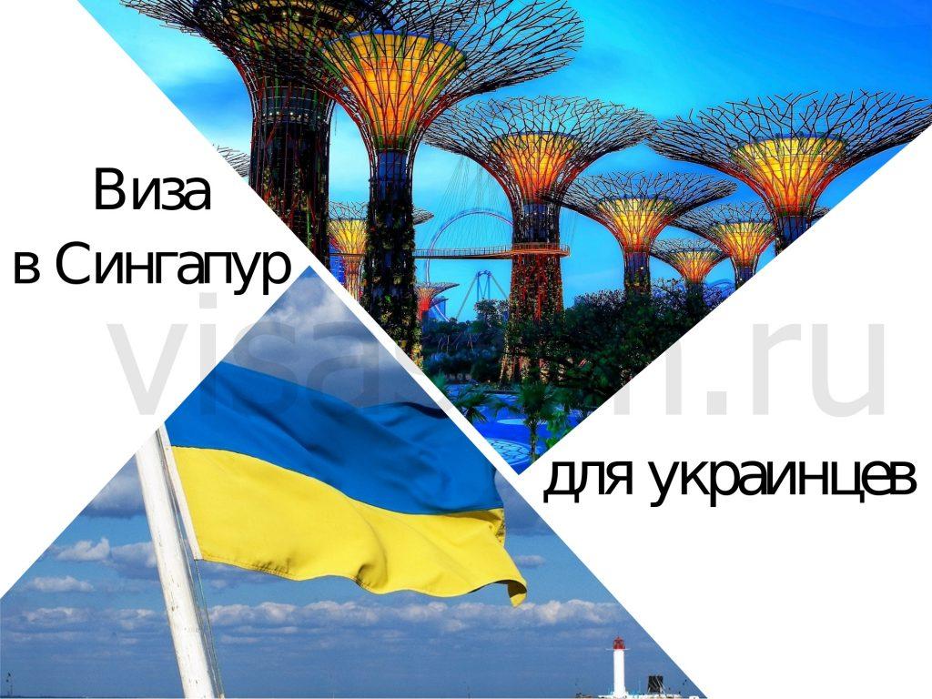Оформление визы в Сингапур для украинцев
