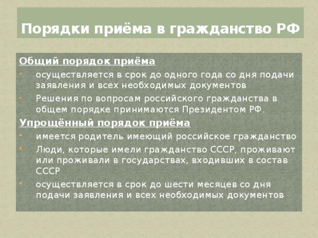 Порядки приема в гражданство РФ