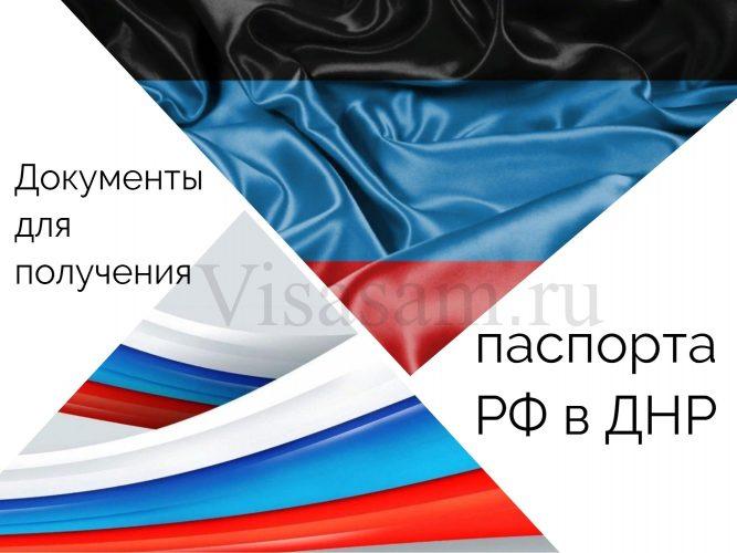 Документы для получения паспорта РФ в ДНР