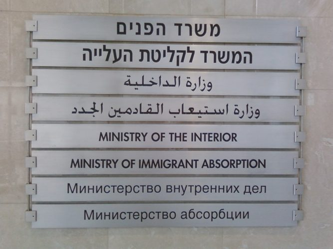 Вывеска в Израиле