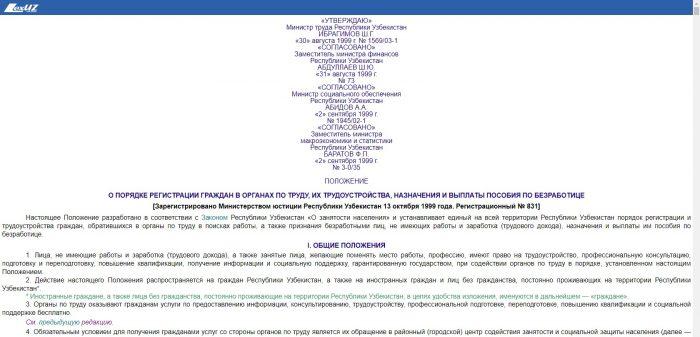 Скриншот сайта lex.uz