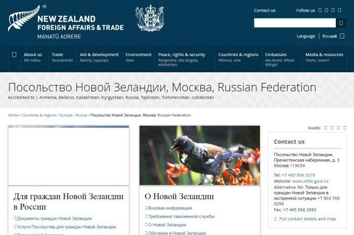 Скриншот сайта mfat.govt.nz