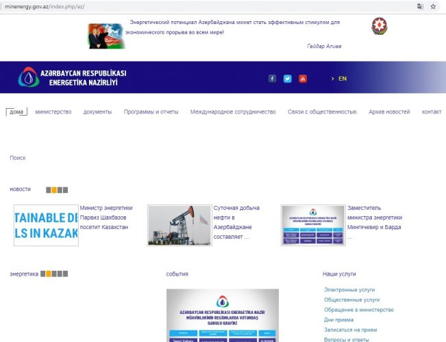 Скриншот сайта minenergy.gov.az