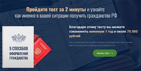 юридическая помощь в оформлении гражданства