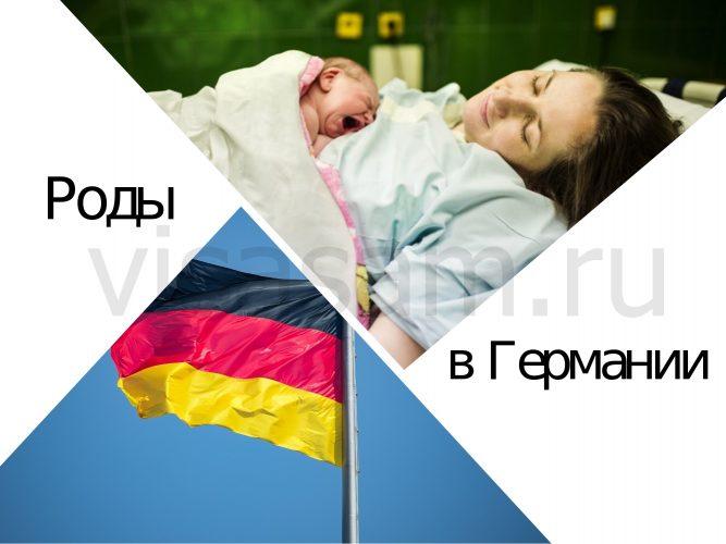 Роды за границей