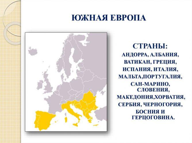 Южная Европа: страны