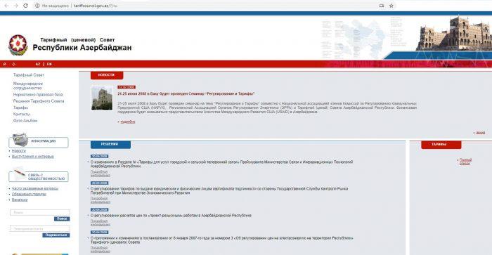Скриншот сайта tariffcouncil.gov.az
