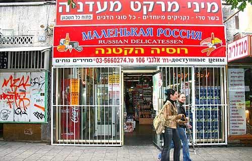 Вывеска на русском в Тель-Авиве