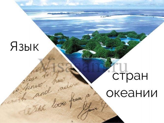 Язык стран Океании