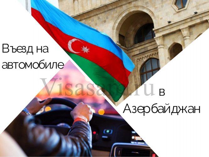 Особенности въезда на автомобиле в Азербайджан