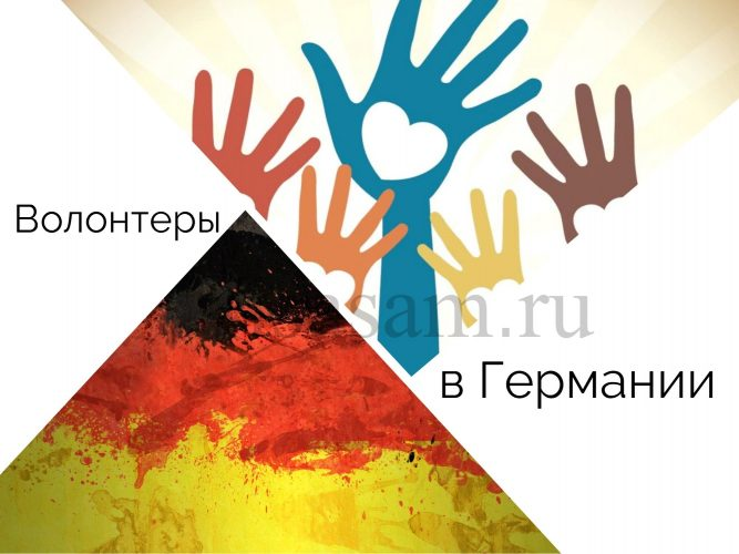 Волонтёры в Германии