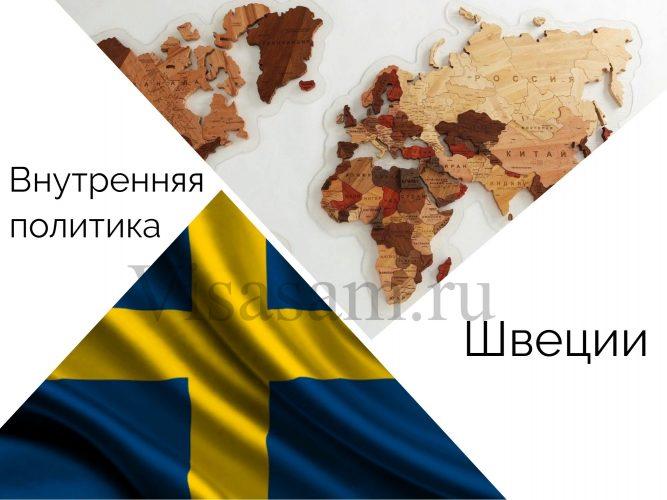 Политика Швеции