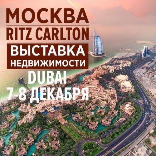 выставка недвижимости в Дубаи
