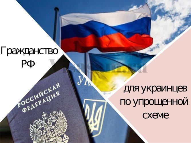 Как украинцам быстро получить российский паспорт