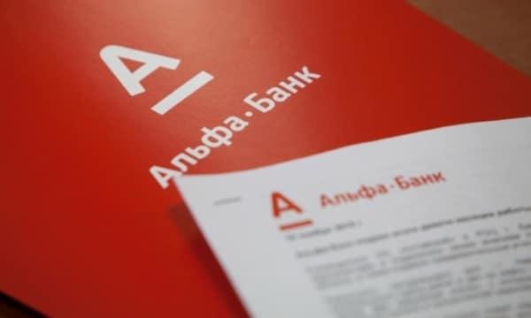 Выписка со счета Альфа банк для оформления визы
