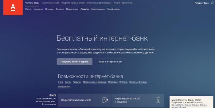 Скриншот сайта alfabank.ru