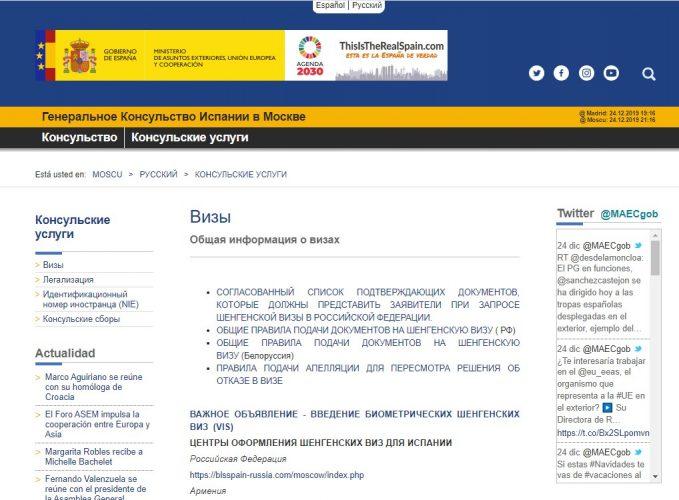 Скриншот сайта exteriores.gob.es