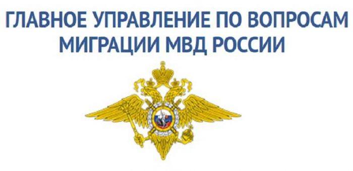 ФМС (ГУВМ МВД)