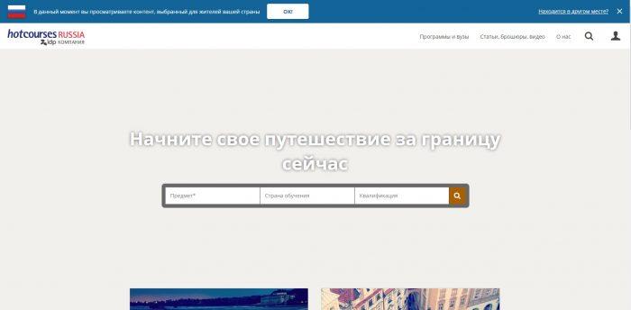 Скриншот сайта hotcourses.ru