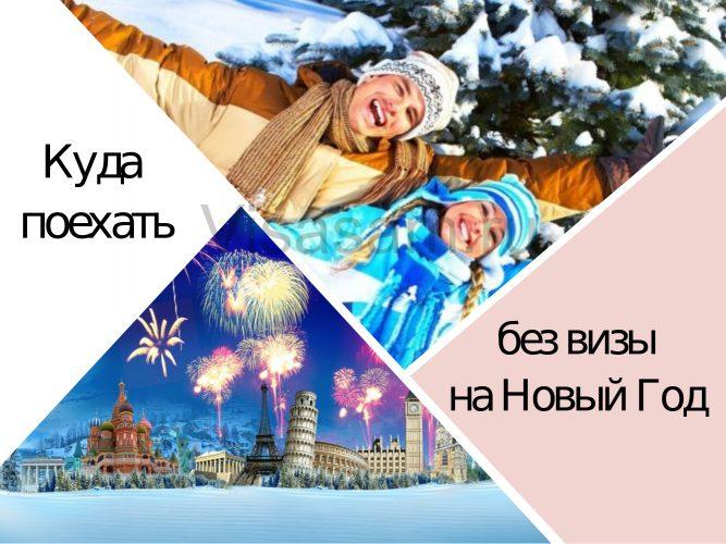 Какие безвизовые государства могут посетить россияне в новогодние каникулы