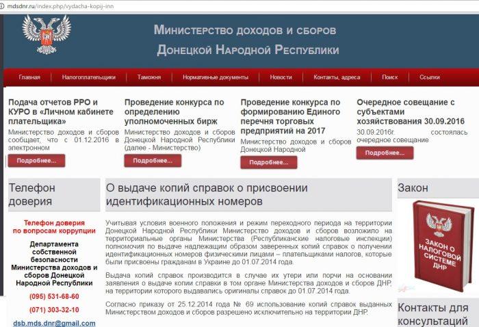 Скриншот сайта mdsdnr.ru
