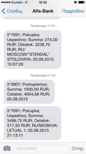 Мини-выписка из Альфа-банка по СМС