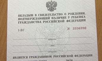 Получение вкладыша к свидетельству о рождении, подтверждающего гражданство РФ
