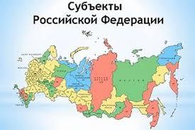 Республики, входящие в состав России