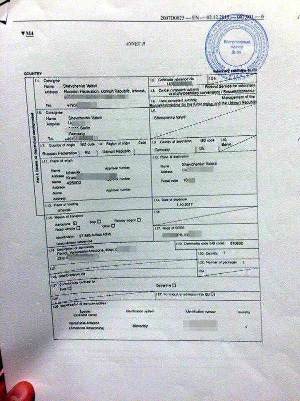 сертификат здоровья форма AnnexII 2007/25/EC