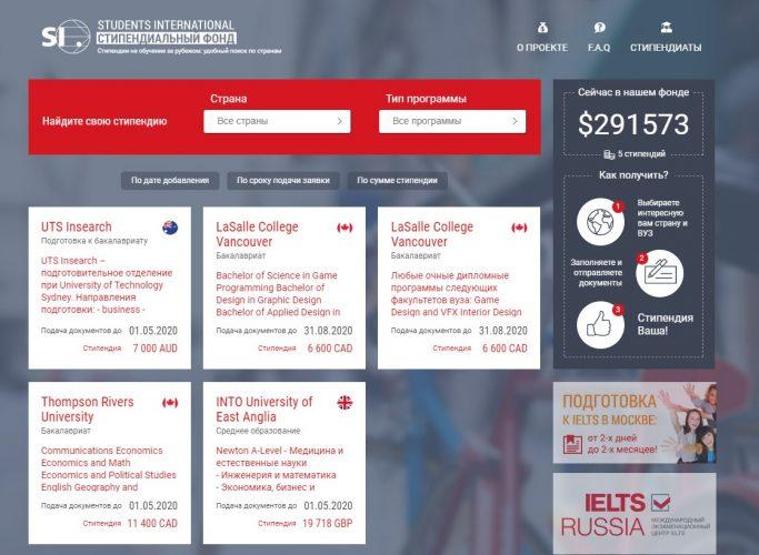 Скриншот сайта stipendiat.ru