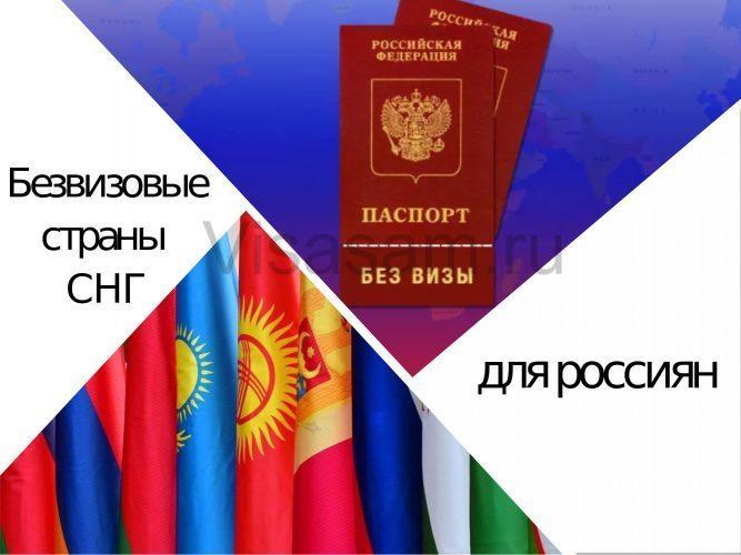В какие государства СНГ можно поехать по российскому паспорту