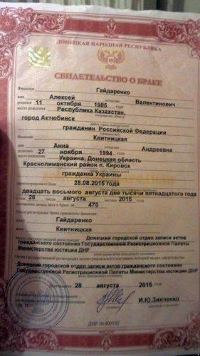 Свидетельство о браке ДНР