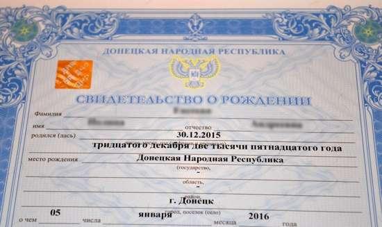 Свидетельство о рождении в ДНР