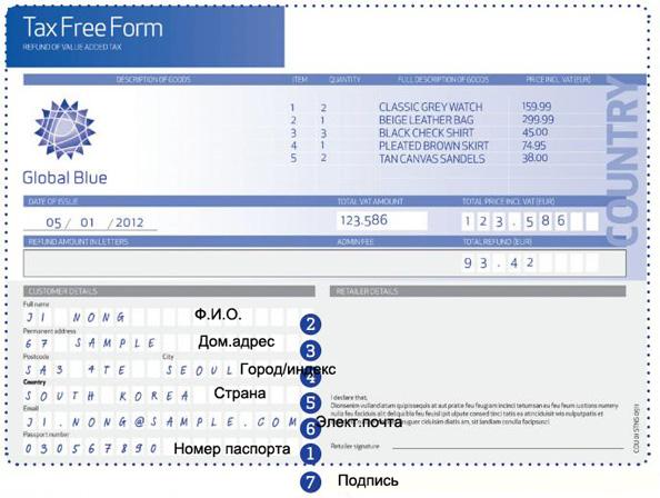 Tax free форма