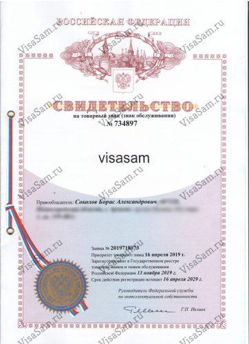 товарный знак - знак на обслуживание Visasam.ru