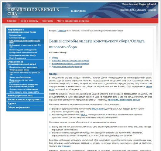 Скриншот сайта ustraveldocs.com
